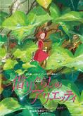 Arrietty 借りぐらしのアリエッティ | Kari-gurashi No Arietti