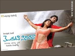 Modati Cinema 2005 Telugu Movie Watch Online