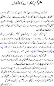 C-Top (Imran Series) by Mazhar Kaleem @ Kitaab Ghar; Home of Top ... - mazhar-kaleem-intro