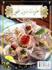 un livre de gateaux algeriens sans cuisson - plaisir du partage