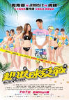 Movie Review: Beach Spike/熱浪球愛戰 - Blog - Sean Tierney - My ...
