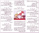 Urdu Jokes In English Imags On Husband and Wife SMS Dirty For Kids