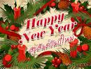 เพลงปีใหม่