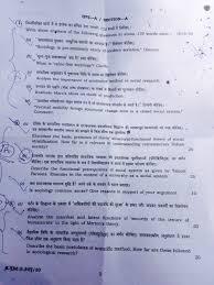 Question paper IAS   Vision IAS