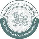 เทศบาลตำบลเมืองศรีไค จ.อุบลฯ เปิดสอบงานราชการ 13 ตำแหน่ง 14 อัตรา ...