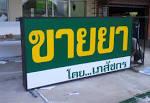 ผลงาน กล่องไฟ ตู้ไฟ Lightbox ป้ายหน้าร้าน บริษัท