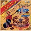บรรเลงดนตรีไทย 4 ภาค (4CD) | BoomerangShop.com - Thailand Online ...