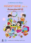 แบบฝึกทักษะรายวิชาพื้นฐาน คณิตศาสตร์ ป.4 เล่ม 1 # 3179309