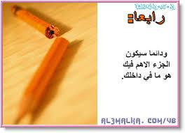 هيا معى لتكونى مثل قلم رصاص Images?q=tbn:ANd9GcTUzzFgAhYEfZF7Vr7xJ4MAiuSeYiDk-122q71mZIX31AbV7NUr7A