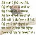 punjabi missing shayari