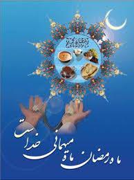 گویدا: رمضان