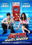 HD ATMเออรักเออเร่อ | ดูหนัง วิจารณ์หนัง ฉากเด็ด MV เพลงประกอบ ...