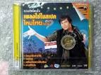 VCD คาราโอเกะ : ไหมไทย ใจตะวัน ชุด เพลงใช่ในสเปค รวมฮิตโดนใจ #3202553