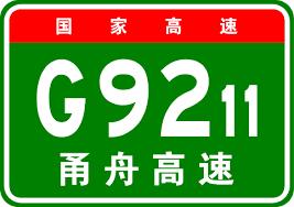 G9211 Ningbo–Zhoushan Expressway