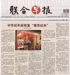 """注意!恢复""""中华纪年""""在联合早报和青年时讯刊登! - 许文胜的博客-"""
