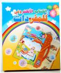 Le livre électronique de vocabulaire arabe (livre parlant d ...