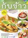 แก้วเกษตร☼: ตำรา สูตรเมนูอาหารไทย สอนทำกับข้าวสูตรต้นตำรับ Thai ...