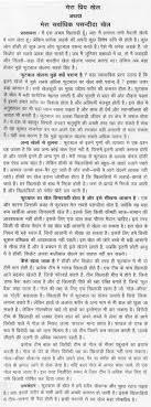 essay in terrorism ideas about terrorism essay on pinterest essay     Conseil de l Entente Shajar Kari In Urdu Essay Writing