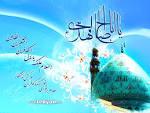 چرا براي سلامتي امام زمان (عج) دعا ميکنيم؟