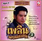 MP3.KT99 ตัวจริงเสียงจริง แม่แบบเพลงลูกทุ่ง เพลิน พรหมแดน ชุด 2 ...