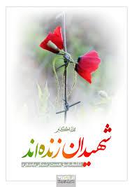 کلیپ های تشییع و خاکسپاری شهدای گمنام