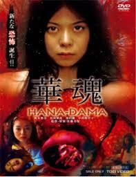 Hanadama