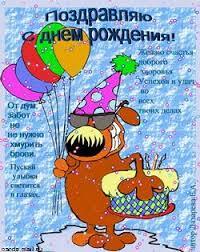 Поздравляем Олега (Irissca) с днем рождения!!!!! Images?q=tbn:ANd9GcTcX7l_WCmOvAxhcBeQoWohSBeLjyir9Q0e2-AUy7aeU-OoAL4l