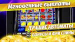 Скачать онлайн-казино Вулкан Платинум на Андроид