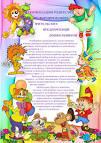 английские игры для детей играть искать алфавит