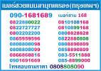 ขาย ขายซิม168 เบอร์สวยสุดยอดมงคล 090-1681689 และ เลขศาสตร์มี 5-6-9 ...