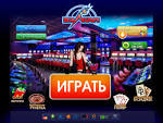 Азартные игры онлайн-казино Вулкан