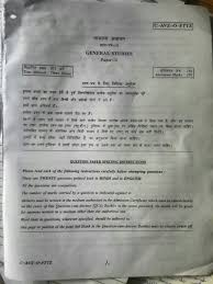UPSC Civil Services  Main  Examination       GENERAL STUDIES Paper