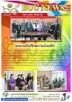มหาวิทยาลัยบูรพา | Facebook