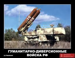 """Очередной """"путинский гумконвой"""" вторгся на территорию Украины - Цензор.НЕТ 5055"""