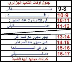 التلميذ الجزائري images?q=tbn:ANd9GcT