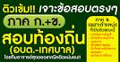 ติว สอบท้องถิ่น 2556 (ภาค ก.+ภาค ข.) | SP ACADEMY-ศูนย์จำหน่าย ...