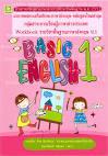 Basic English ป.1 [Engine by iGetWeb.