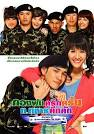 Jolly Rangers (2010) กองพันครึกครื้น ท.ทหารคึกคัก - ดูหนังออนไลน์ ...