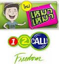 วัน ทู คอล เหมา เหมา โทรหาทุกเครือข่าย ตลอด 24 ชั่วโมง ถูกสุด 75 ...