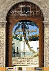 Programme de la 7ème édition du Festival National Culturel de la ...