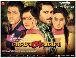 bojhe na se bojhe na bengali movie 2012