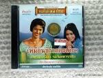 CD เหมือนข้าวคอยเคียว ท๊อปฮิตเพงหวานหญิง แม่ไม้เพลงไทย #4679853