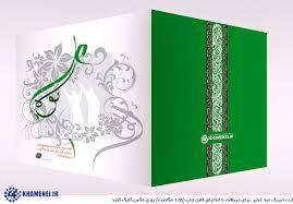 مولا علی. ارسال توسط رضا شاعری