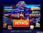Вулкан Удачи — лучшее онлайн-казино