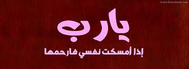 يارب صور يارب دعاء يارب مصور للفيس بوك اجمل كلمة في الوجود يارب