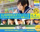Moshidora Live Action (DVD หนังญี่ปุ่น 1 แผ่นซับไทย) สร้างจาก ...