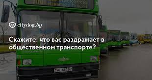Куда звонить, если в общественном транспорте холодно?