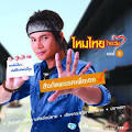 Karaoke] ไหมไทย ใจตะวัน ชุดที่ 5 SEK-AUN.Blogspot.com ดาวน์โหลด ...