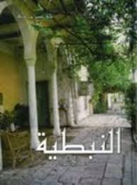 النبطية لبنان الجنوبي :  مستشفى لتصليح الأحذية!!!