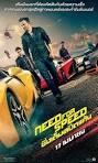 Need for Speed ซิ่งเต็มสปีดแค้น | ดูหนัง คลิปวีดีโอ You2Play.